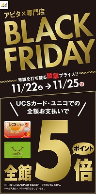 『BLACK FRIDAY』